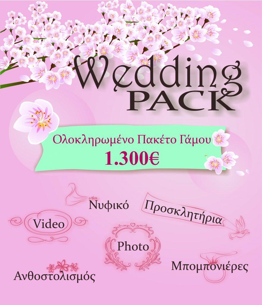 Προσφορά Γάμου Ολοκληρωμένο Πακέτο με 1300€